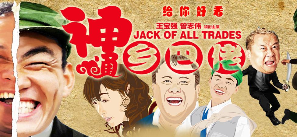 王宝强,曾志伟2012最新《神通乡巴佬》dvd国语
