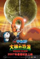 點擊觀看《大雄的恐龙2006(2006)》