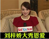 刘梓娇:跟张卫健合演夫妻大秀恩爱