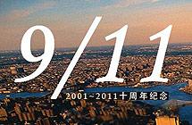 电视剧 特刊 十周年 乐视 专题策划 2011/09/09/911十周年特刊(2011/09/09)