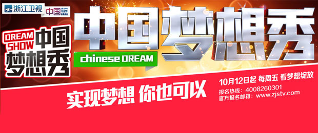 中国梦想秀第四季