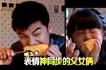田亮和女儿吃早餐