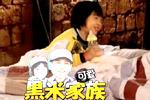"Kimi自称""黑米家族"""