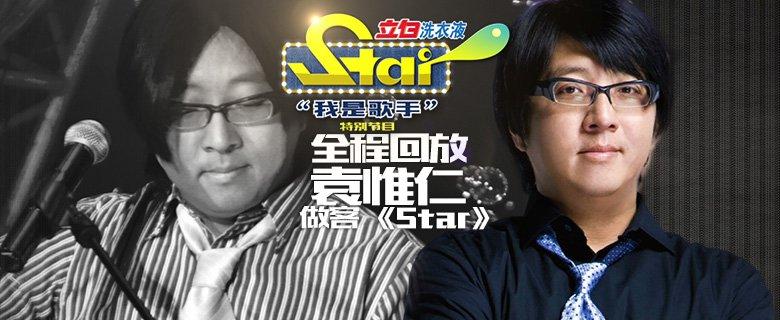 袁惟仁揭露选秀比赛黑幕 力荐林忆莲上《歌手3》