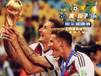 世界杯版第10期:德国夺冠,传控足球的胜利