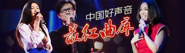 中国好声���9��9a�9a�_中国好声音金曲