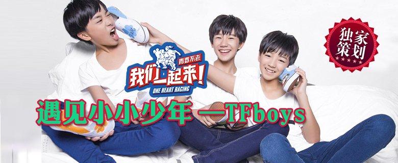 【独家策划】遇见小小少年—TFBOYS