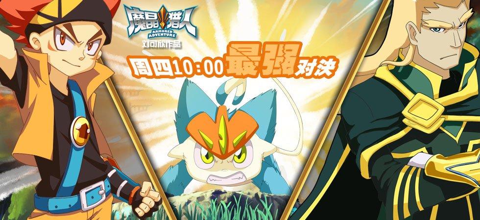 【热播】魔晶猎人 更新至第11集 盗贼三人组