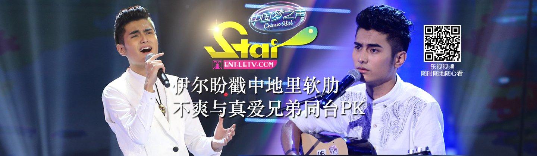 《star》20141114:伊爾盼戳中地里軟肋 不爽與真愛兄弟同台PK
