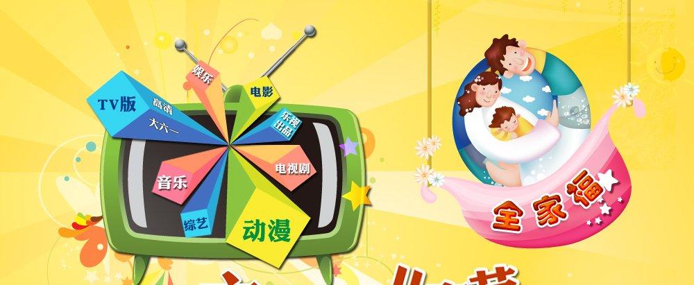 藏獒多吉 海报六一儿童节全家福_动漫频道_乐视网