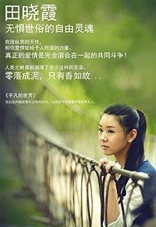 田晓霞-李小萌