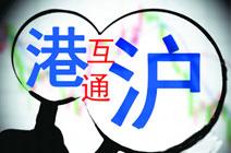 沪港通交易量增长潜力大