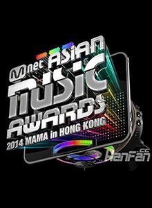 2014年MAMA亚洲音乐盛典