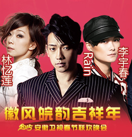 【全程】安徽卫视2015春晚