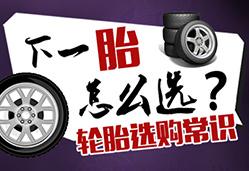 下一胎怎么选?轮胎选购常识
