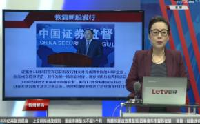 李萤:重启IPO开启中国超级牛市!