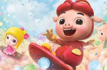 猪猪侠12