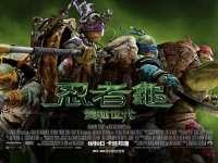 忍者神龟:变种时代特辑