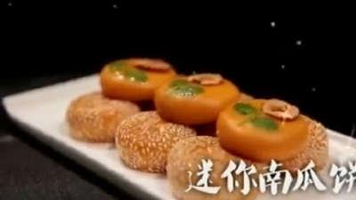 软糯香甜方便好吃迷你南瓜饼 最佳夜间充饥面点