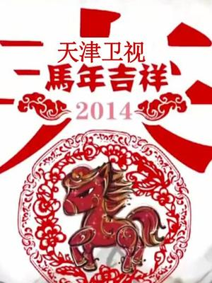 天津卫视2014春晚