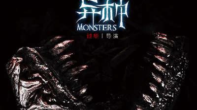 """《异种》""""黑暗版""""预告片 5月15嗜血生物黑暗侵袭"""
