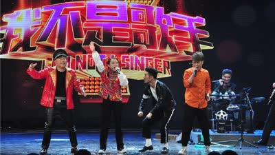 《我不是歌手》(完整版):刘小光+丫蛋