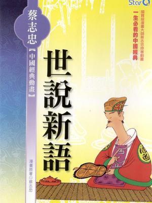 蔡志忠中国经典系列