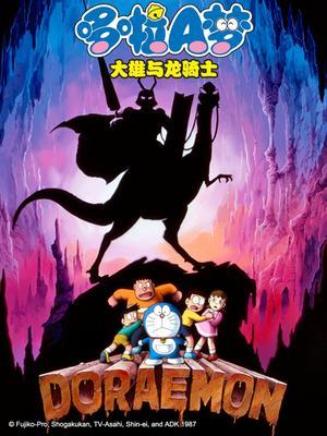 哆啦A梦1987剧场版 大雄与龙骑士 中文