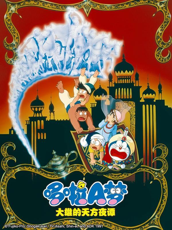 哆啦A梦1991剧场版大雄的天方夜谭