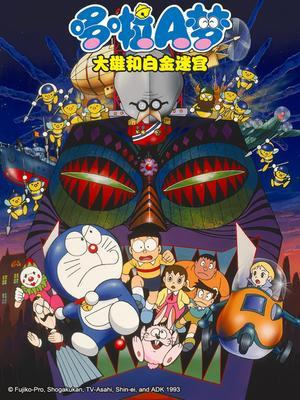 哆啦A梦1993剧场版 大雄与白金迷宫 中文