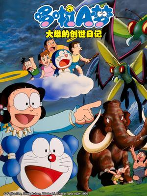 哆啦A梦1995剧场版 大雄的创世日记 中文