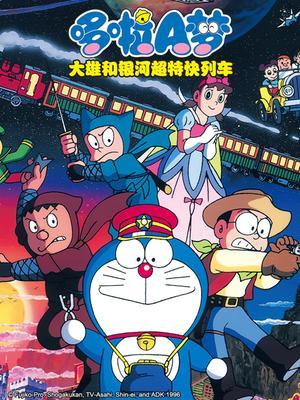 哆啦A梦1996剧场版 大雄与银河超特急