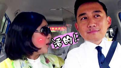 当粉丝遇到偶像 黄磊邂逅奇葩女乘客 不行了我!