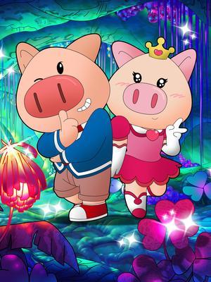 小猪班纳 第二季