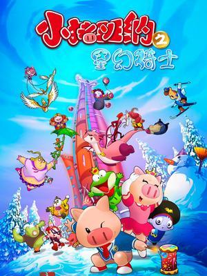 小猪班纳 第三季