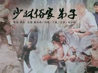 少林俗家弟子 粤语