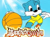 蓝猫淘气3000问-运动系列