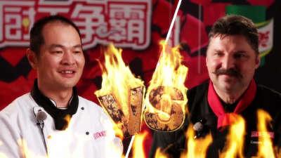 外方团队就热盘方法争论 中方厨师吴明桦胜出