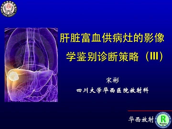 肝脏富血供病灶的影像学鉴别诊断策略(III)
