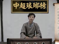 中超琅琊榜·冯潇霆传13