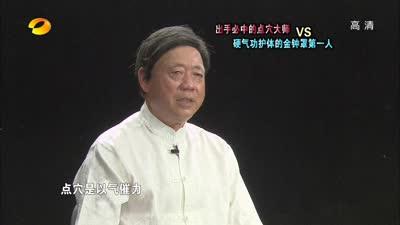 """寻找中国最牛""""一手准"""" 点穴大师PK金钟罩第一人"""