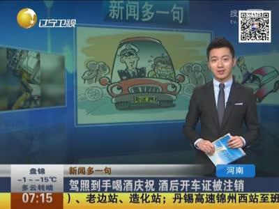 [视频]驾照到手喝酒庆祝 酒后开车证被注销
