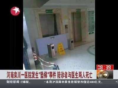 [视频]河南醉酒男与医生厮打双双坠入电梯井身亡