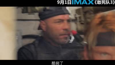 IMAX《敢死队3》30s终极预告