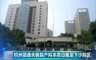杭州邵逸夫医院产科本周日搬至下沙院区-赣榆全球最大中文杭州邵逸