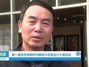 第一届百年海柳杯中国烟斗创意设计大赛启动