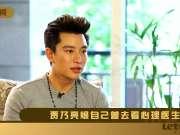 贾乃亮与李小璐吵架主动认错-星月私房话20140629预告