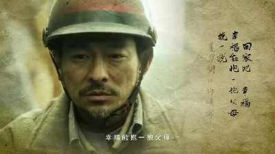 《失孤》主题曲《回家的路》MV  刘德华哭戏震撼人心