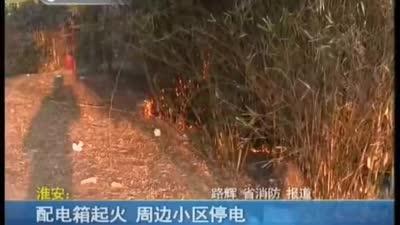 淮安:配电箱起火 周边小区停电