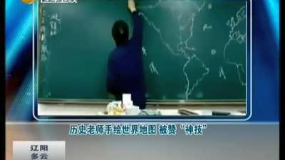 历史老师手绘世界地图